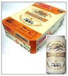キリン 一番搾り  350ml缶  24缶入は4790円!