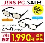 パソコン/スマホ専用PCメガネ JINS PC  ウェリントンは1990円!