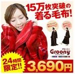着る毛布 グルーニーは3690円!
