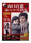 山口百恵  赤いシリーズ  DVDマガジン  2014年 3月 11日 1号は790円!
