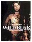 植松真美の写真集「Wild blue」は3240円!