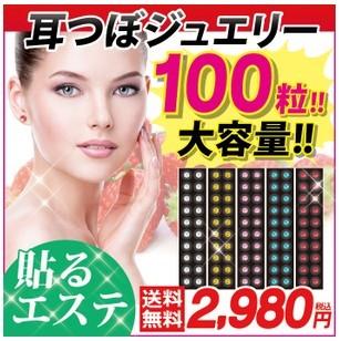 耳つぼジュエリー たっぷり100粒は2980円!