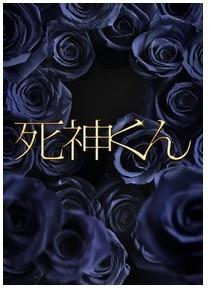 死神くん  Blu-ray BOXは1万9035円!