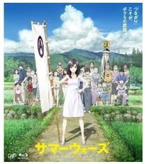 サマーウォーズ 【Blu-ray】は4566円!