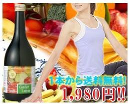 コンフォート・エンザイム (720ml)は1980円!